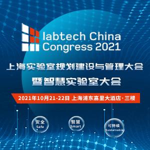 2021上海实验室规划建设与管理大会暨智慧实验室大会