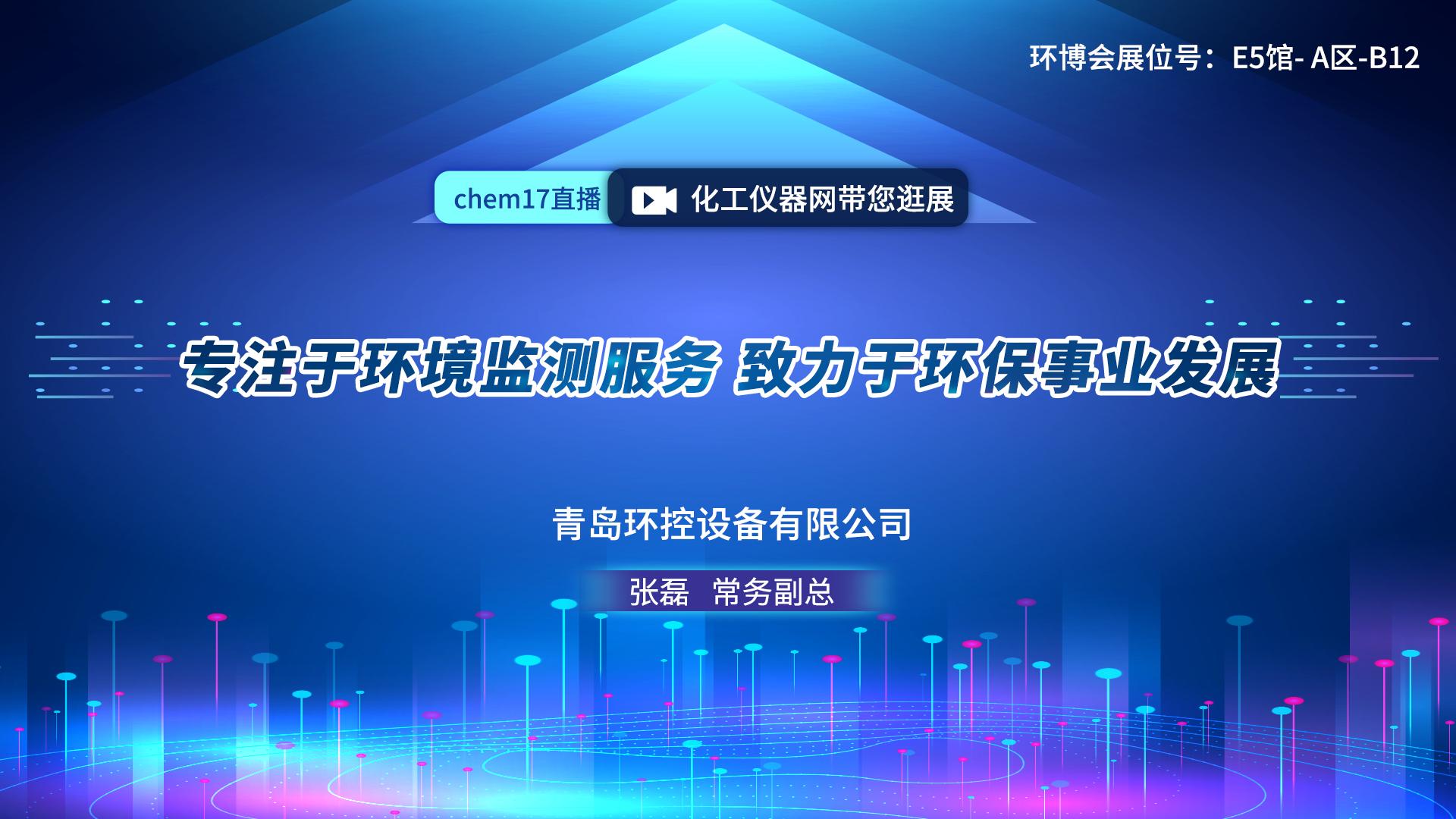青岛环控设备有限公司精彩亮相2021环博会
