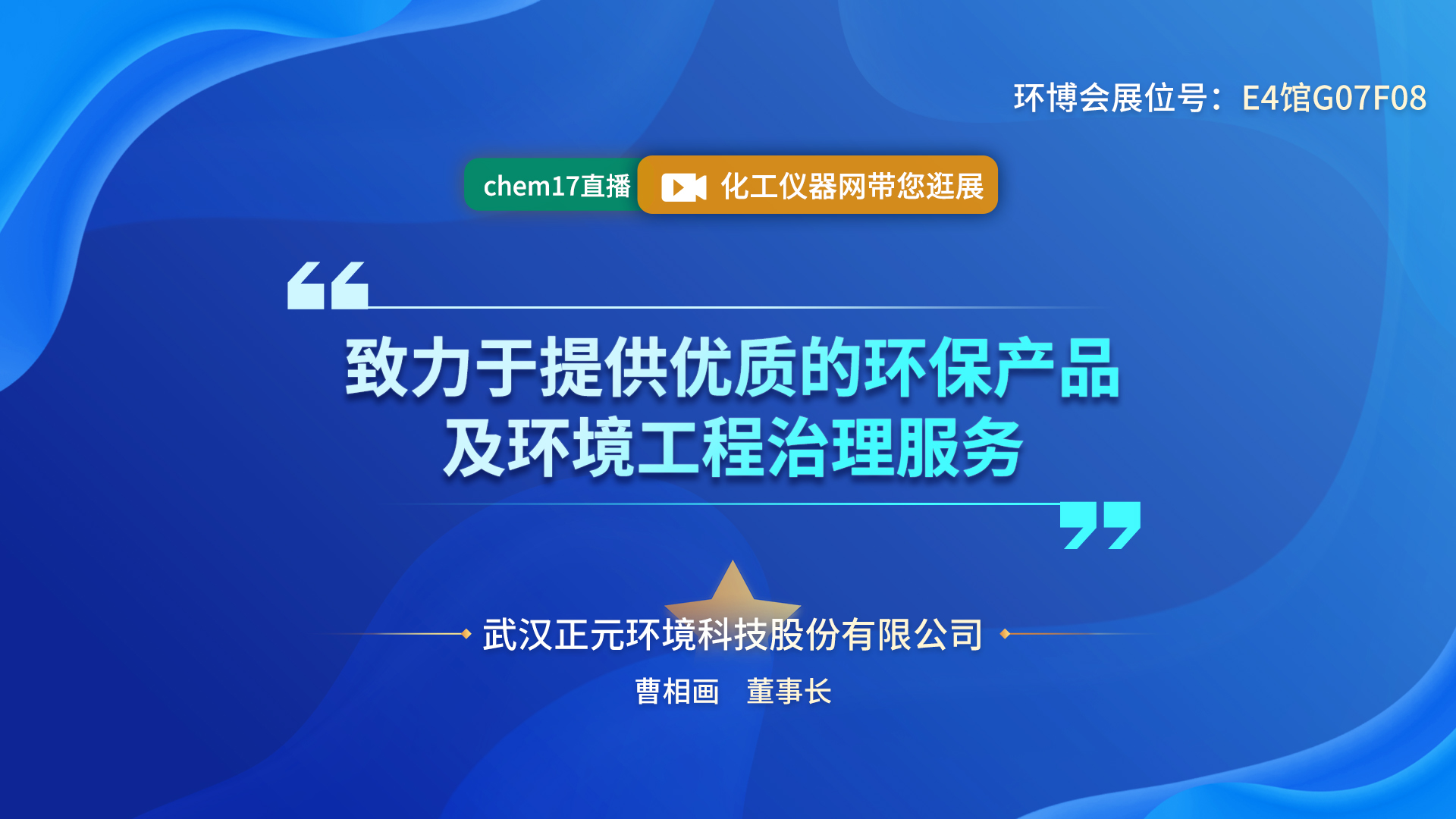 武汉正元环境科技股份有限公司精彩亮相2021环博会
