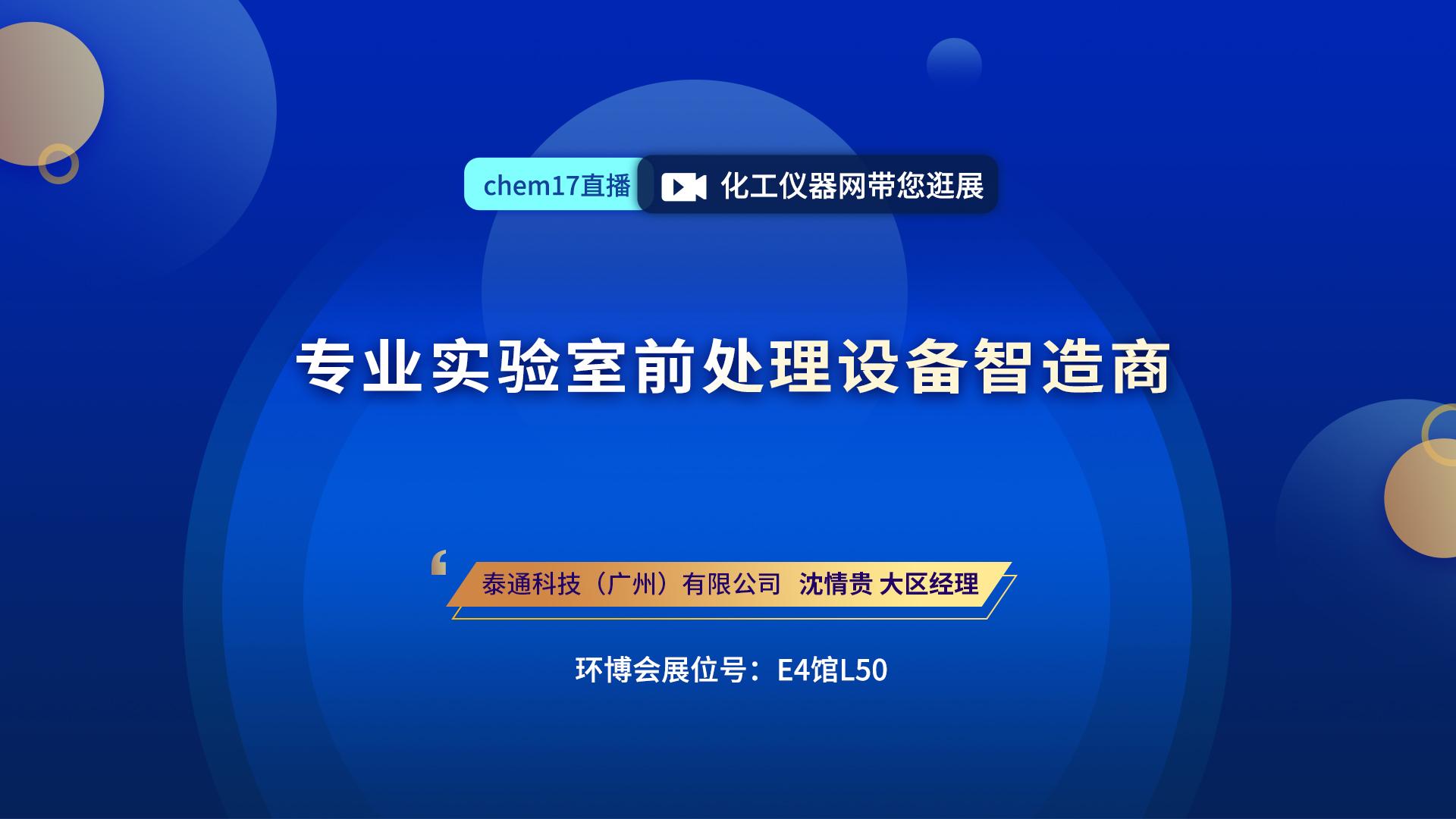 泰通科技(广州)有限公司精彩亮相2021环博会