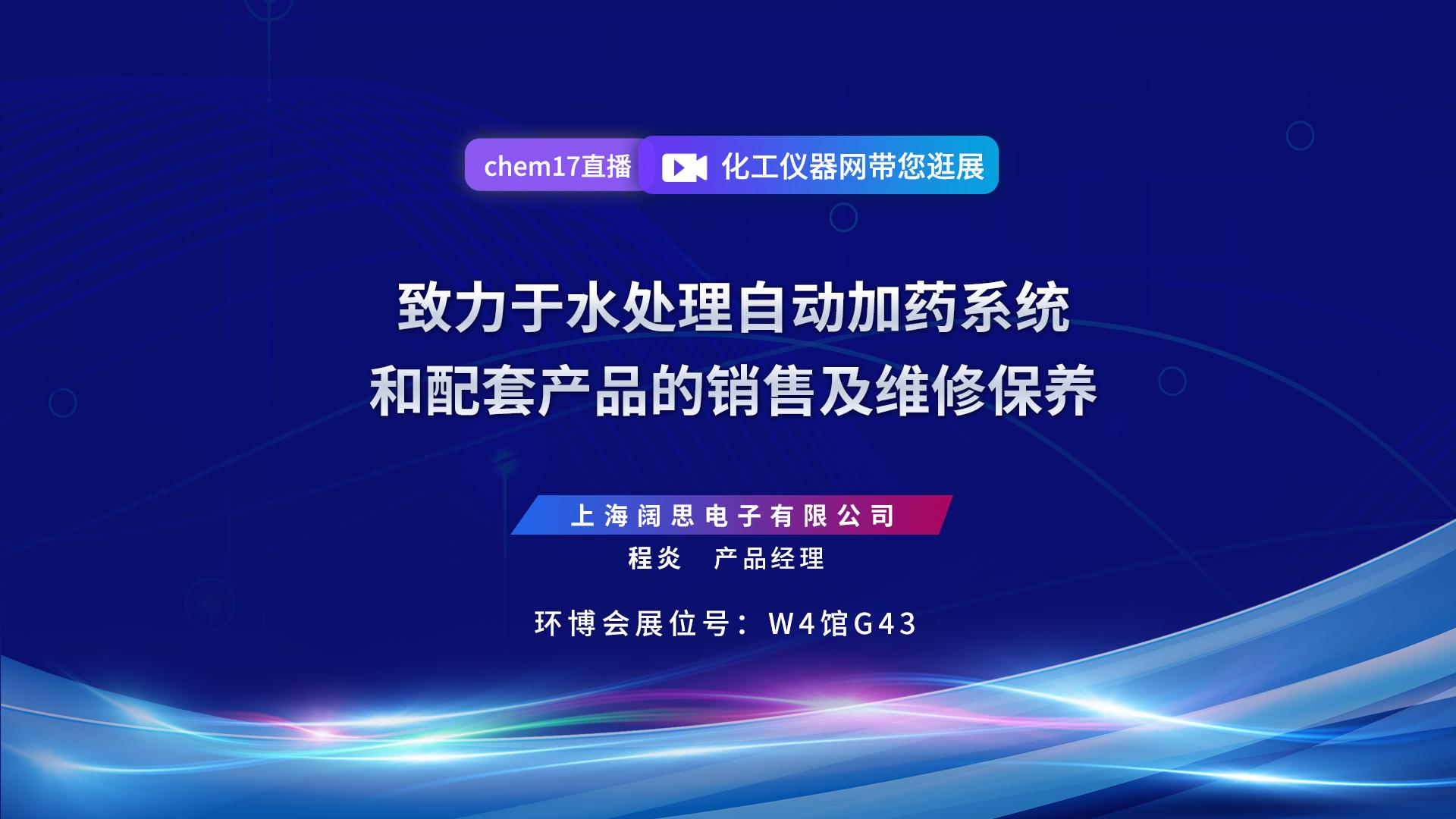 上海阔思电子有限公司精彩亮相2021环博会
