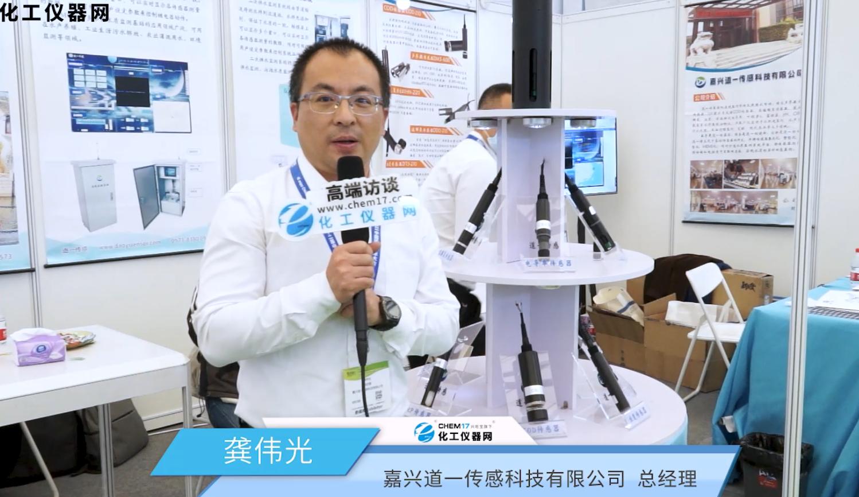 道一传感科技精彩亮相第22届中国环博会