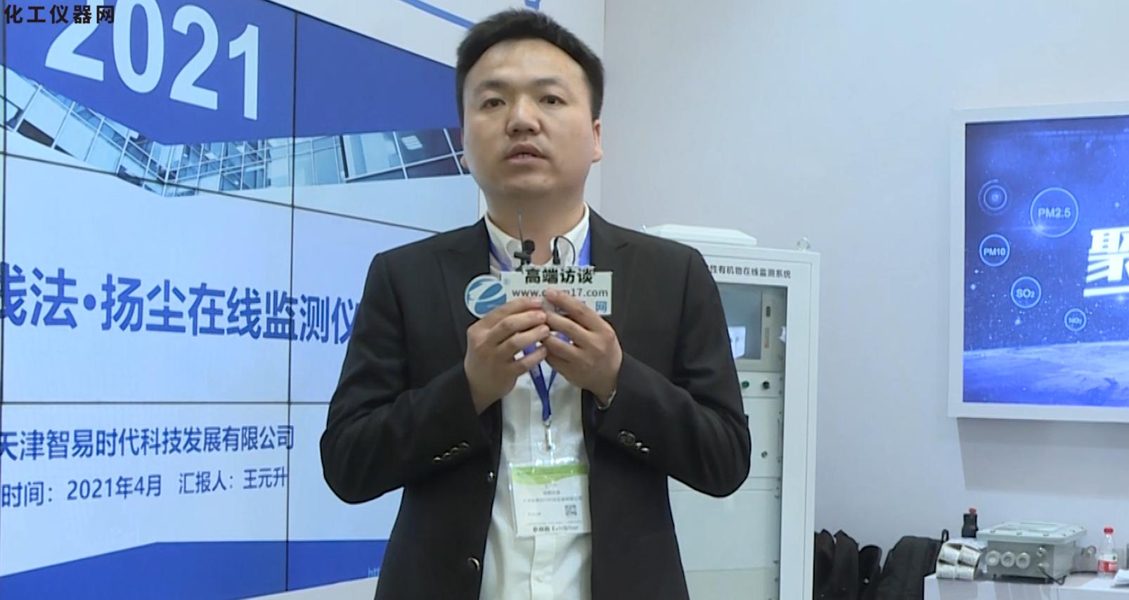 智易时代携多款精品闪耀第22届中国环博会