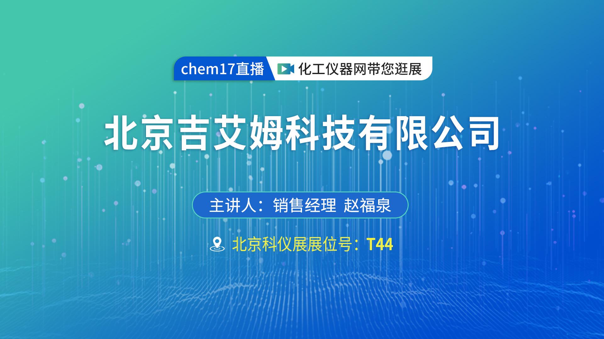 专注真空浓缩  北京吉艾姆科技有限公司出席CISILE 2021