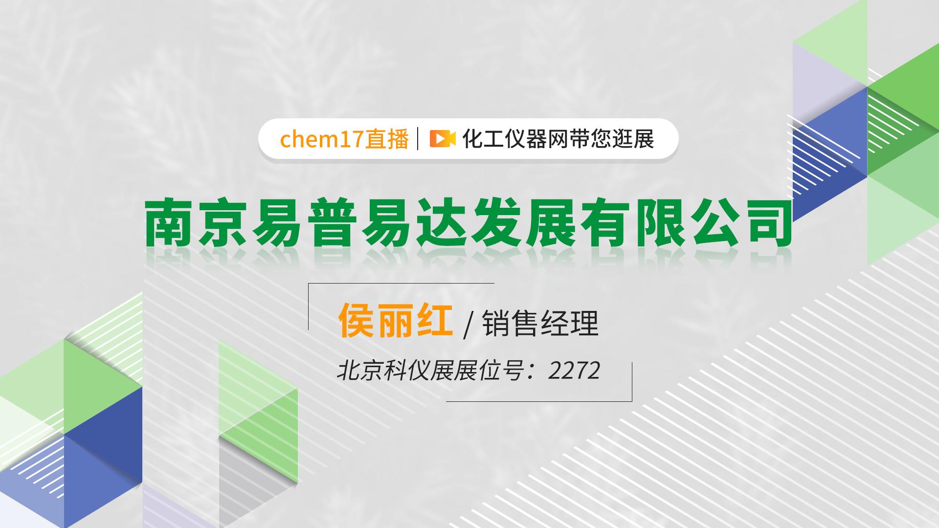 专注纯水系统二十年  南京易普易达出席CISILE 2021