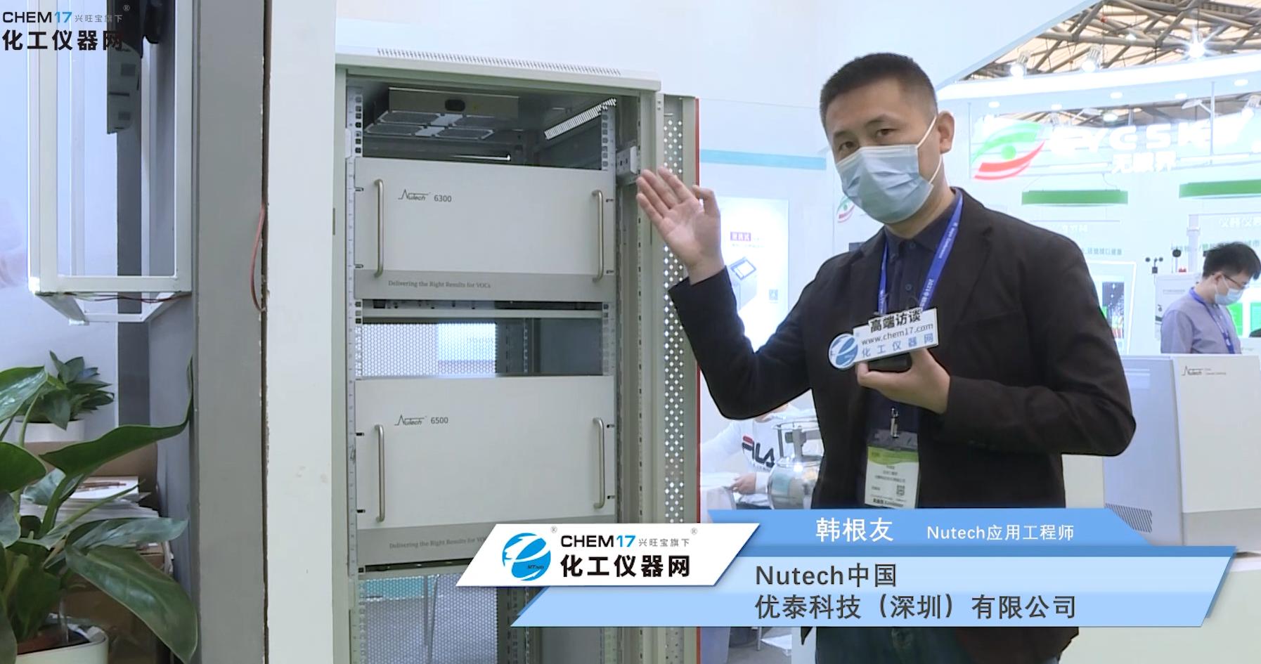 Nutech中国携VOCs分析监测解决方案亮相第22届中国环博会