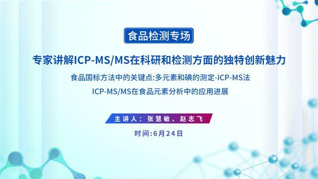 专家讲解ICP-MS/MS在科研和检测方面的独特创新魅力-食品检测专场