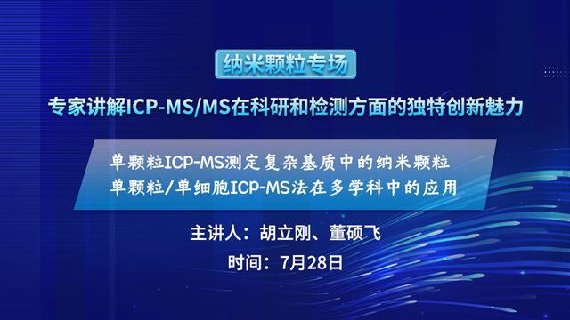 专家讲解ICP-MS/MS在科研和检测方面的独特创新魅力-纳米颗粒专场