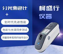 杭州柯盛行仪器有限公司