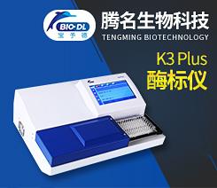 上海腾名生物科技有限公司