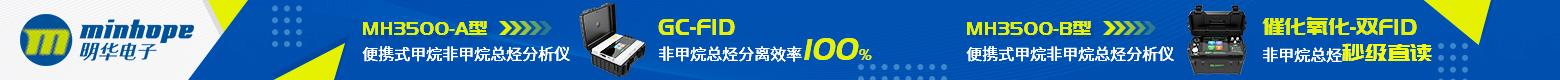 青島明華電子儀器有限公司