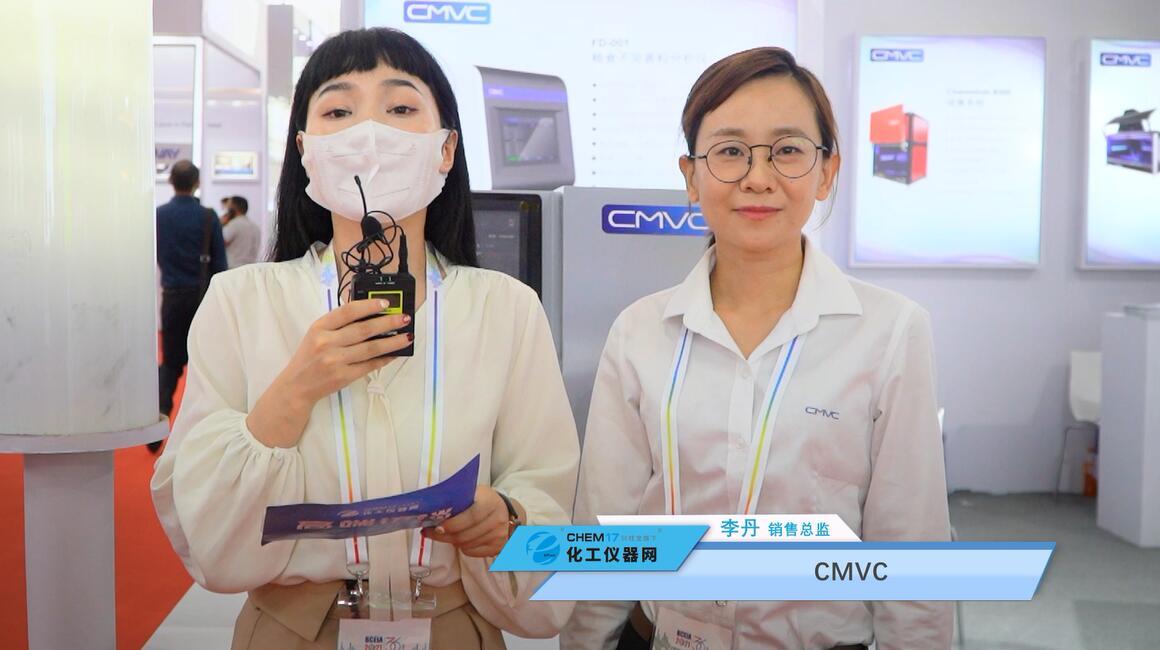 坚守品质与服务 CMVC携拳头产品出席BCEIA 2021