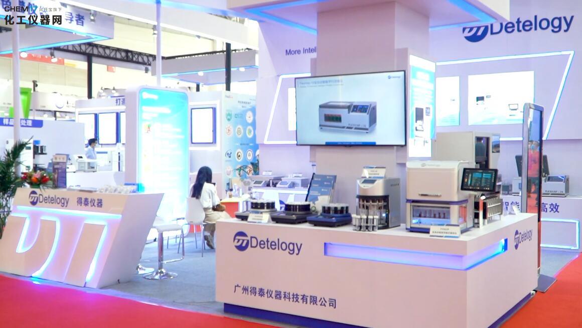高品质实验室产品受关注 得泰仪器高调出席BCEIA 2021