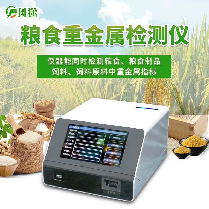 粮食重金属检测仪