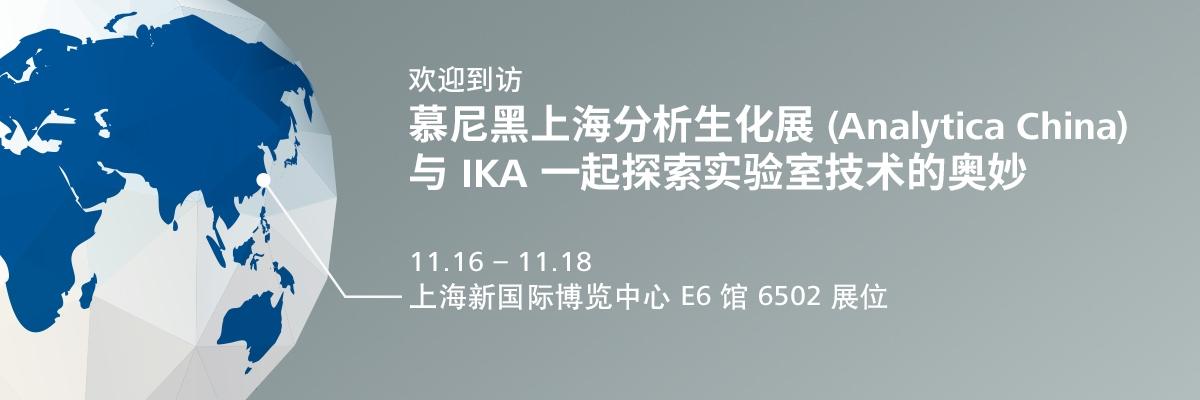IKA诚邀观展Analytica, 有仪有趣,厚礼相迎!