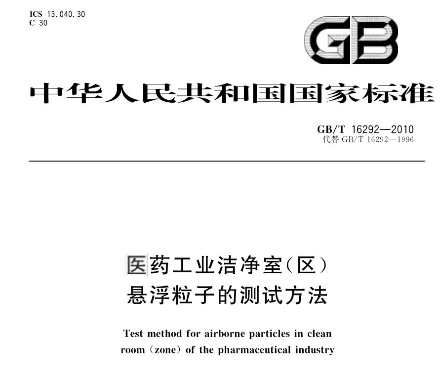 GB/T16292-2010