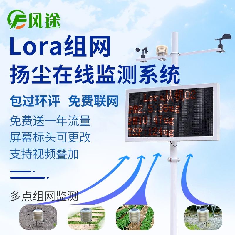 工地扬尘监测监控系统