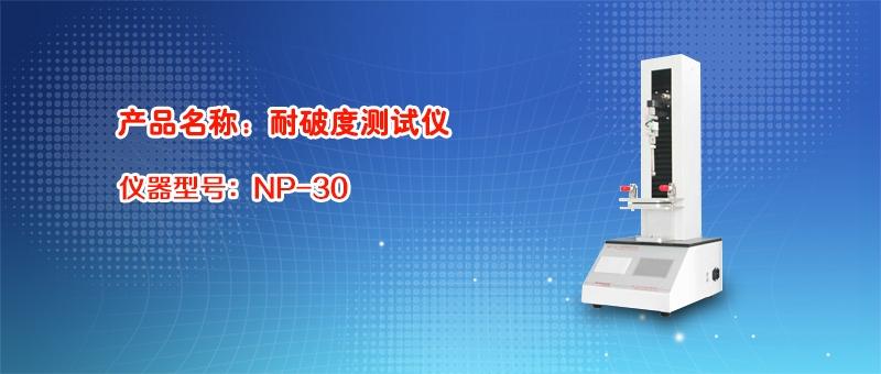 卫生纸球形耐破度试验机GB/T24328.7-2009