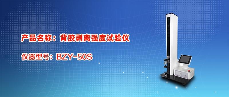 卫生巾背胶剥离强度试验机 规格:BZY-50S
