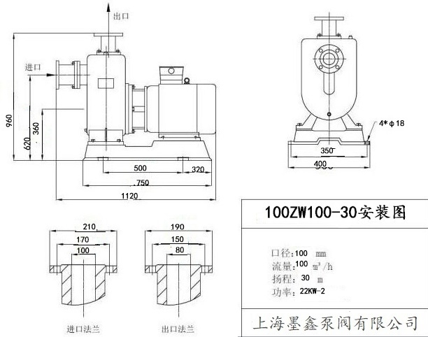00ZWL100-30直联式自吸泵外形尺寸