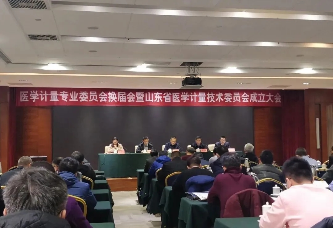 【众瑞会议】众瑞正式加入山东省医学计量技术委员会