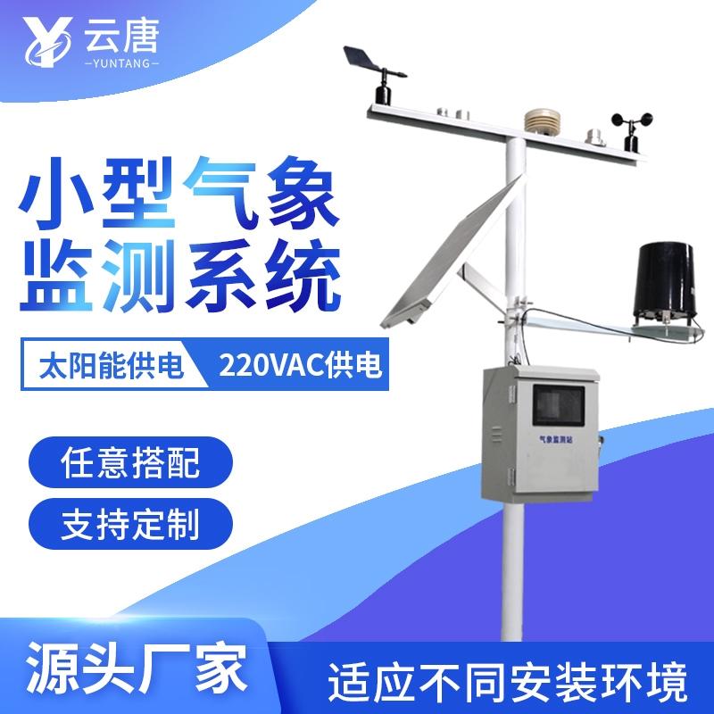 智慧农业气象观测设备