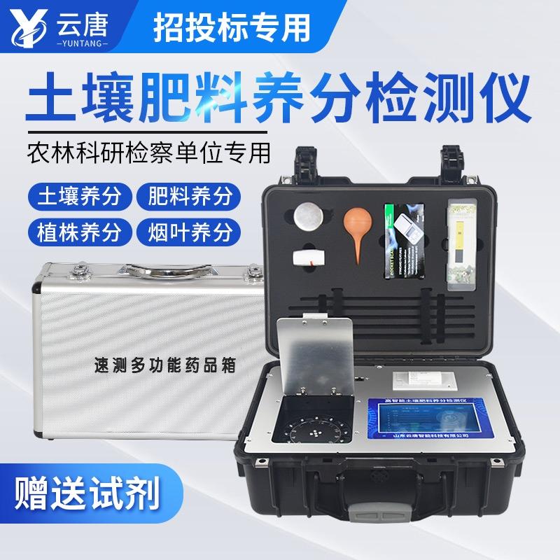 公益诉讼复合肥检测仪【厂家|品牌|价格】@2021实验室建设方案