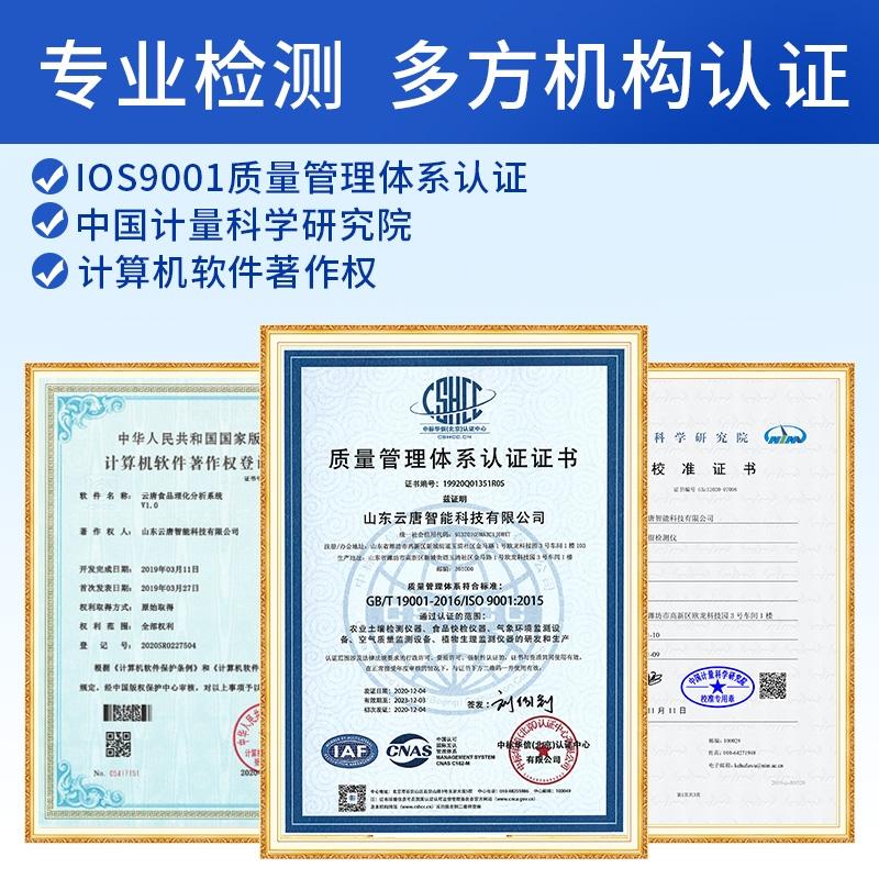 公益诉讼食品检测仪器生产厂家