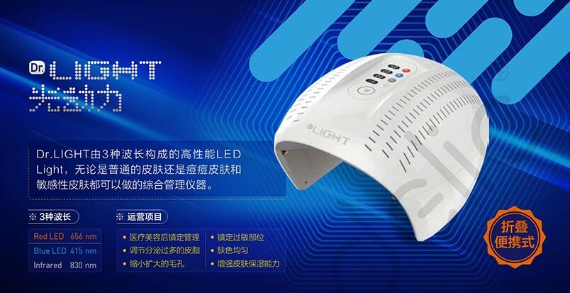 LED光动力
