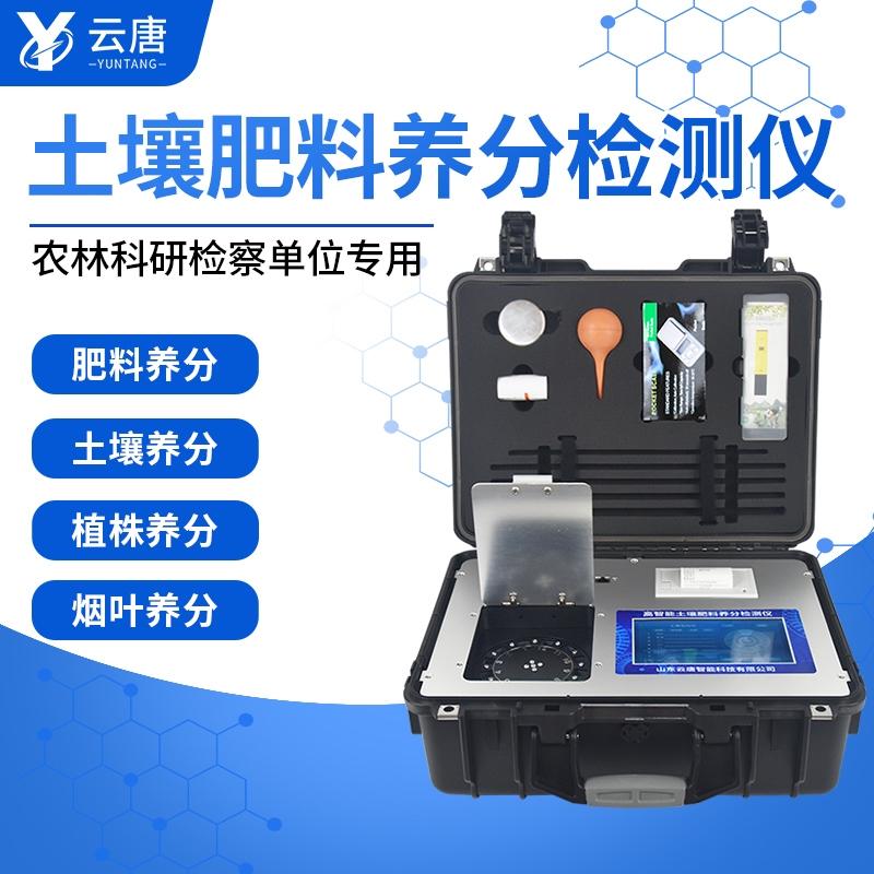 高效土壤测试仪检测方案