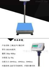 宁波电子秤