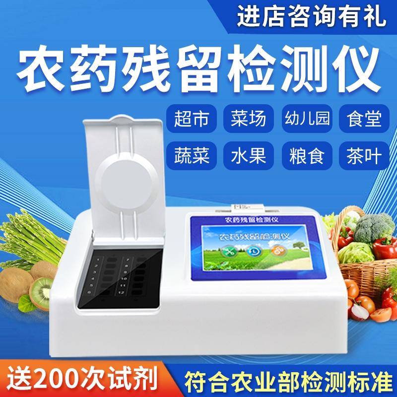 农残检测仪器使用方法