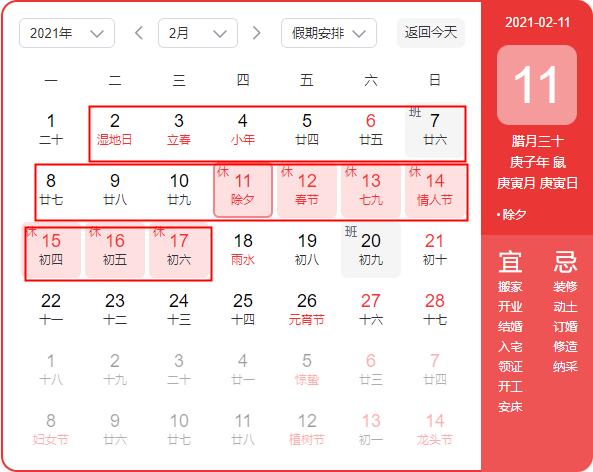 2021年上海喆圖科學儀器有限公司春節放假通知