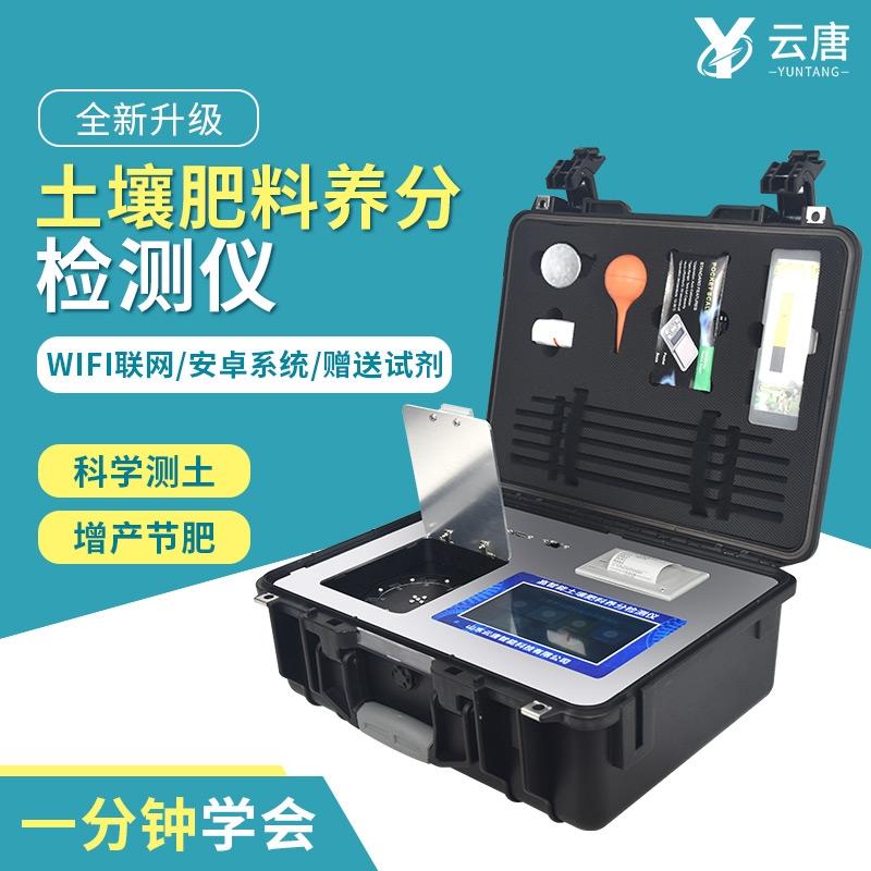 便携式土壤养分速测仪@2021【土壤养分快速检测仪器仪表】