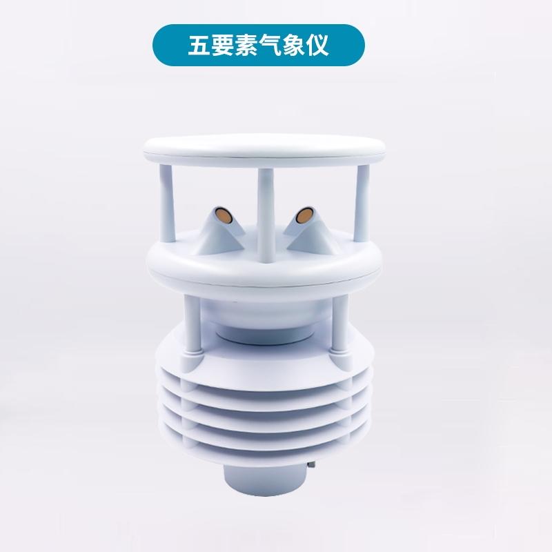气象传感器厂商