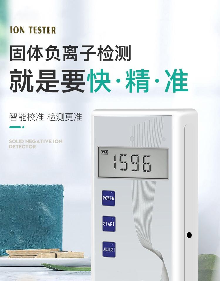 负氧离子检测仪1
