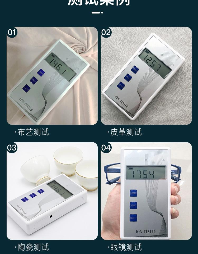 负氧离子检测仪6