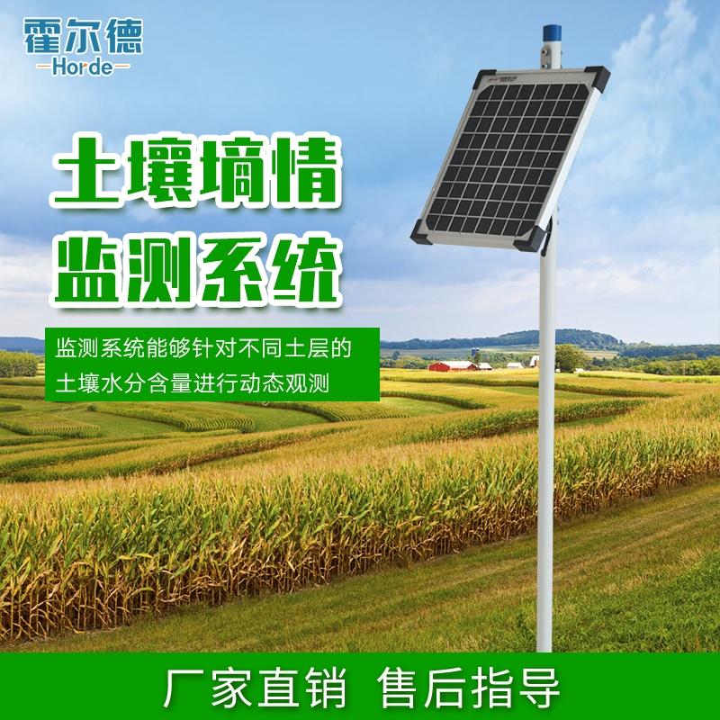 土壤水分监测仪-厂家供应