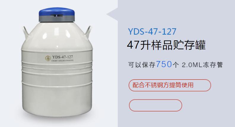 YDS-47-127