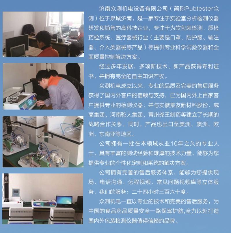 建材水蒸气透过率测定仪厂家
