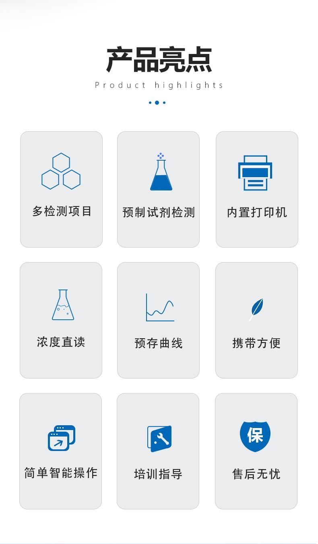 手持式多参数水质检测仪特点