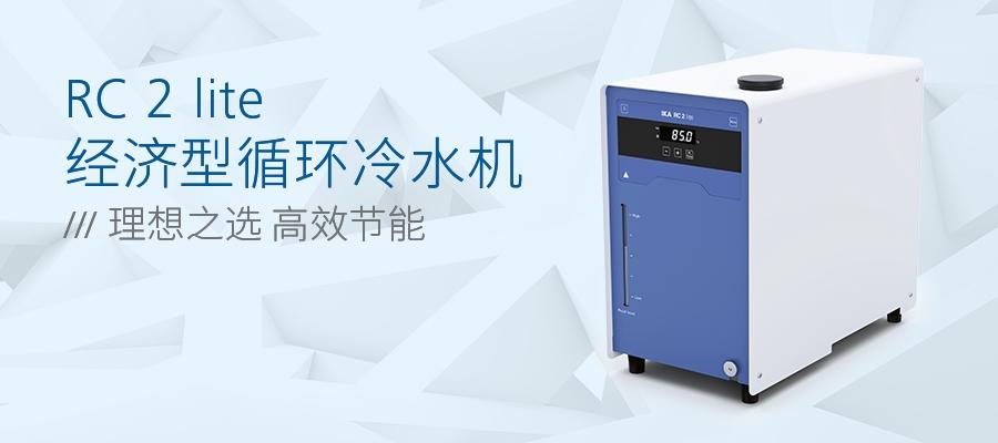 上新 | IKA RC 2 lite - 循環冷水機的理想之選