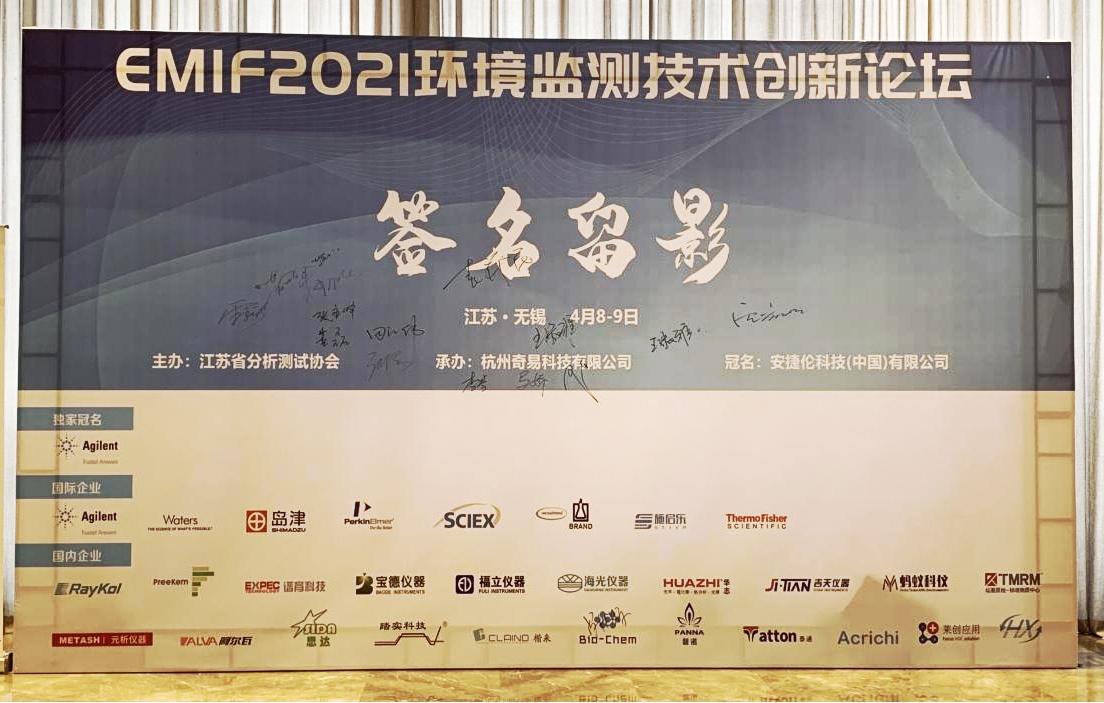 """無錫""""EMIF2021環境檢測技術創新論壇""""圓滿完成!"""