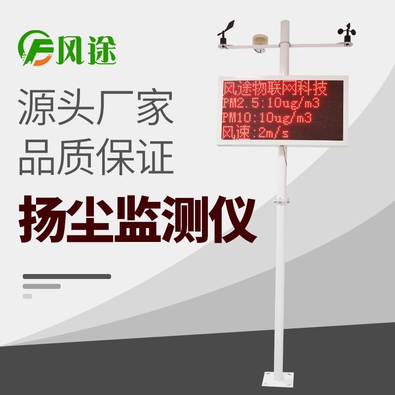 如何选购扬尘监测系统