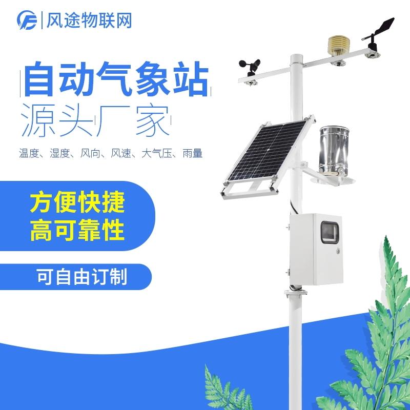 地面气象观测场和自动标准气象站