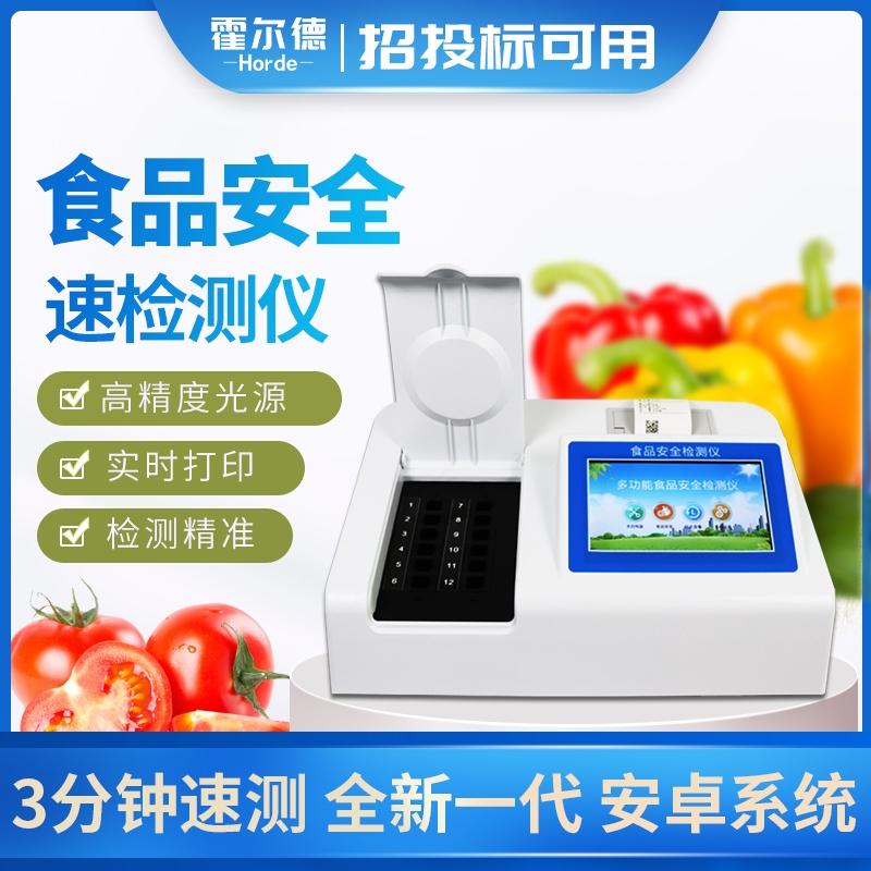 食品中工业碱检测仪