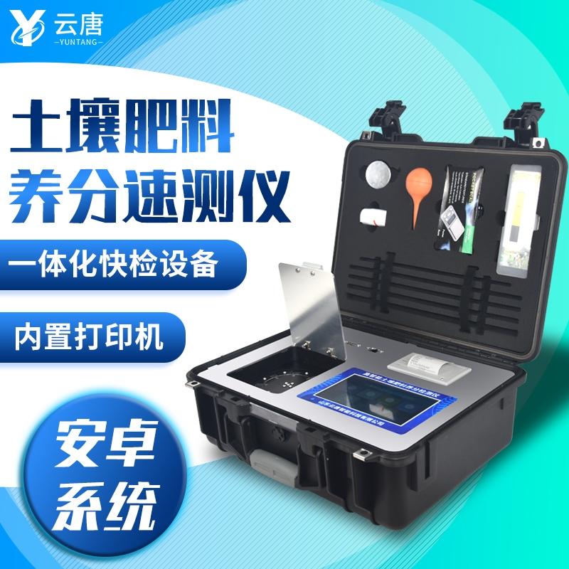 多参数土壤分析仪@2021【多参数土壤分析专业仪器仪表】