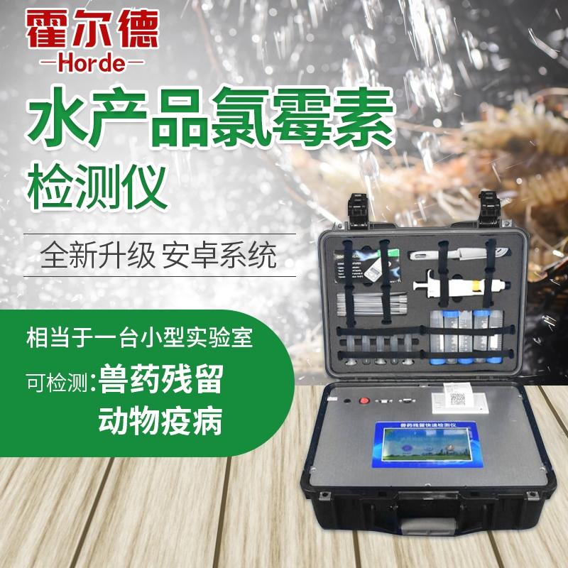 孔雀石绿检测设备有什么特点