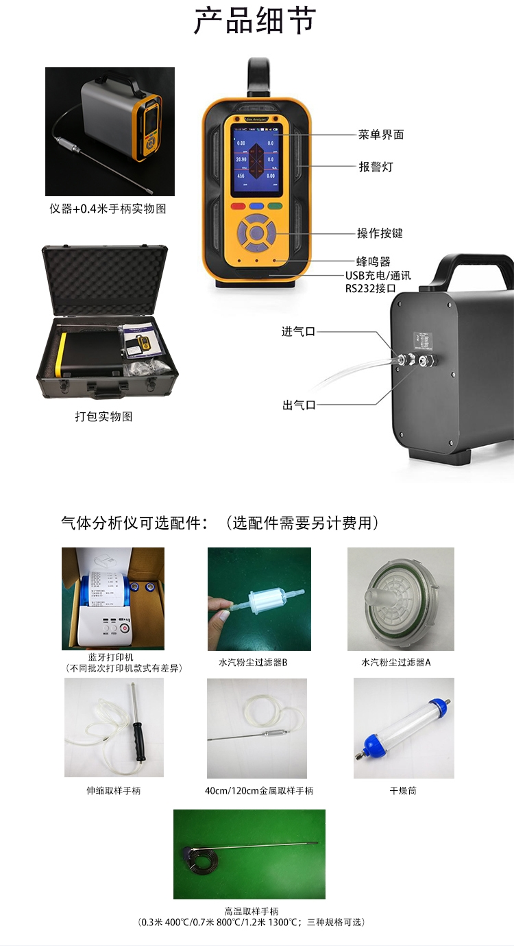 <strong>手提式二氧化碳气体分析仪</strong>