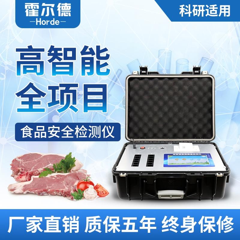 便携式食品安全综合检测仪如何选择